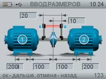 протокол центровки насосов образец - фото 2